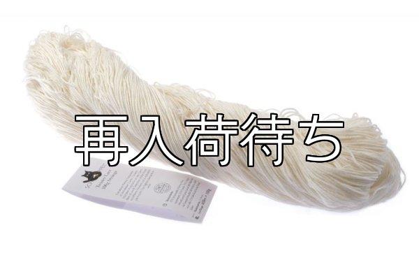 画像1: SCHOPPEL 染色用 レース糸 ツイスターレース 600m 100g (1)