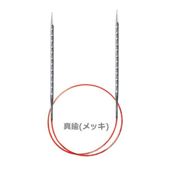 画像1: addi 輪針 ノベル (1)